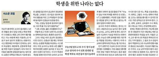 △ 세월호 보도 않다가 정시확대 주장을 위해 특조위 조사결과 언급한 중앙일보(11/5)
