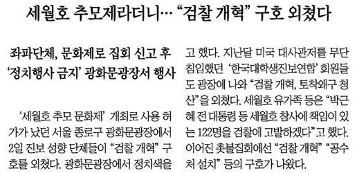 △ 2일 세월호 유가족 집회 다룬 조선일보 기사(11/4)