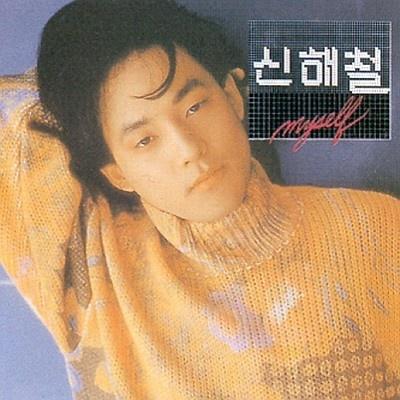 1991년 발매된 신해철 2집 <Myself> 앨범 재킷. 지난 10월 27일은 '마왕' 신해철 5주기였다.