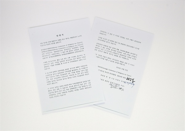 이재명 경기도지사가 항소심에서 당선무효형을 선고받고 대법원 판결을 기다리고 있는 가운데, 개신교·불교·원불교·천주교·유교·천도교·민족종교 등 7대 종단이 모인 경기종교인평화회의가 지난 1일 이재명 지사의 선처를 호소하는 탄원서를 대법원에 제출했다.