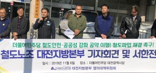 더불어민주당 대전시당 앞 기자회견 참석자들 정부와 여당이 공약을 이행했다면 철도노조가 파업을 할 일은 없었을 것 이라며 해결을 촉구하고 있다.
