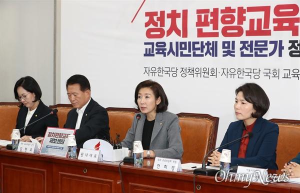 자유한국당 나경원 원내대표가 6일 오후 국회에서 열린 '정치 편향교육 실태 관련 교육시민단체 전문가 정책간담회'에서 모두발언을 하고 있다.