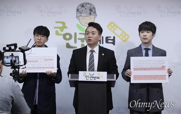 6일 오전 서울 마포구 군인권센터에서 임태훈 소장이 '청와대 희망계획 수사결과 은폐 관련 제보 폭로' 기자회견을 하고 있다.