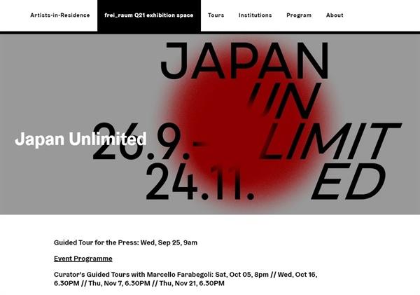 일본-오스트리아 국교 수립 150주년을 기념해 열린 예술 전시회 '재팬 언리미티드' 홈페이지 갈무리.