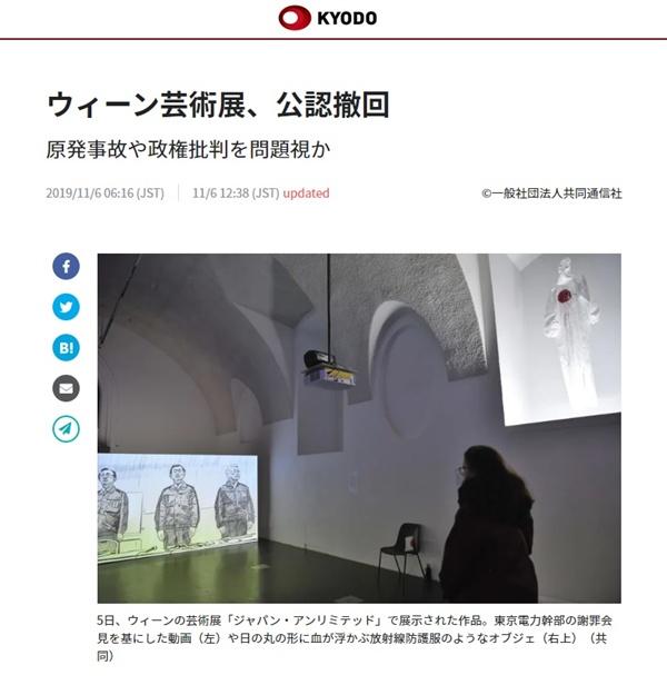 일본 정부의 '재팬 언리미티드' 후원 취소를 보도하는 <교도통신> 갈무리.