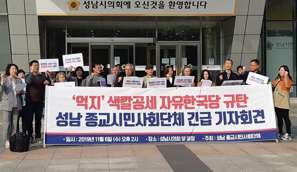 성남 종교, 시민단체 기자회견 모습