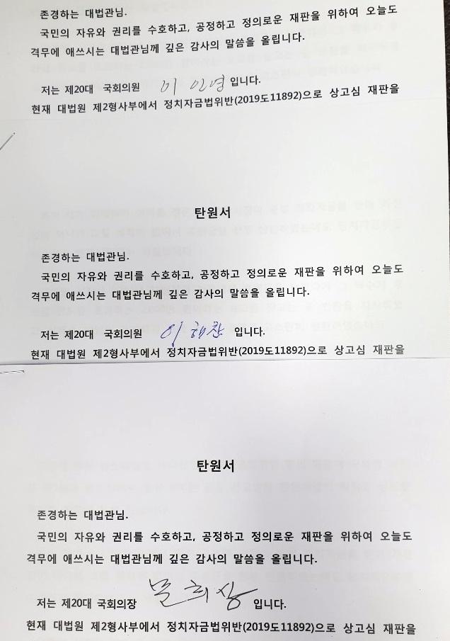문희상 국회의장과 이해찬 민주당 대표,이인영 원내대표 등 민주당 의원 69명은 대법원에 구본영 천안시장에 대한 탄원서를 제출했다.