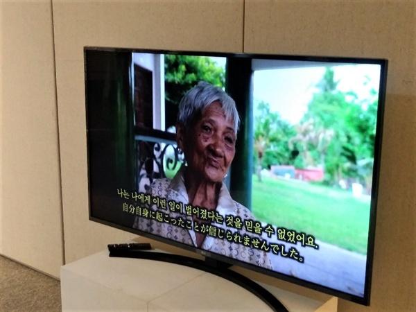 위안부 증언영상  위안부 피해 여성의 증언영상이 한국말과 일본어로 번역된 자막과 함께 재생되고 있다.
