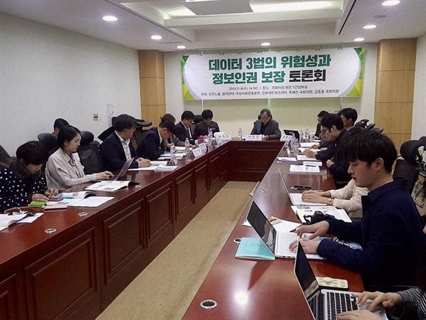 6일 국회에서 열린 '민생법안 위장한 데이터3법의 위험과 정보인권 보장 토론회'에서 참석자들이 발언하고 있는 모습.