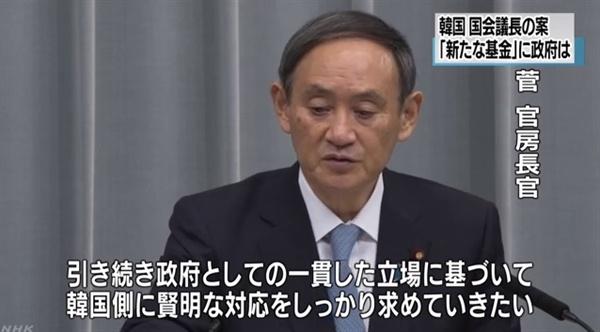 문희상 국회의장의 강제징용 배상 문제 해결책 제안에 대한 스가 요시히데 일본 관방장관의 발언을 보도하는 NHK 뉴스 갈무리.