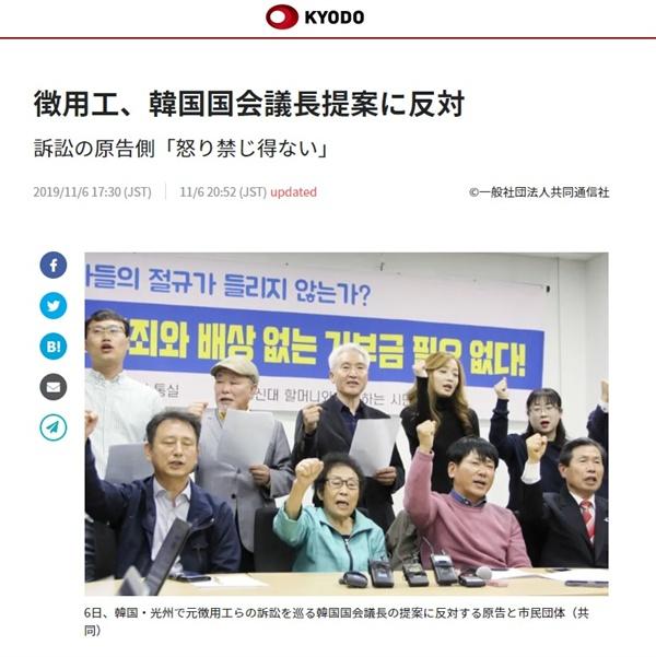 문희상 국회의장의 강제징용 배상 문제 해결책 제안에 대한 한국 원고 측의 반대 입장을 보도하는 <교도통신> 갈무리.