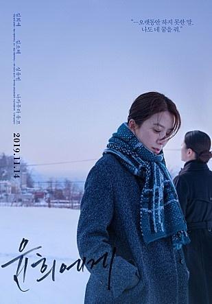 <윤희에게> 포스터