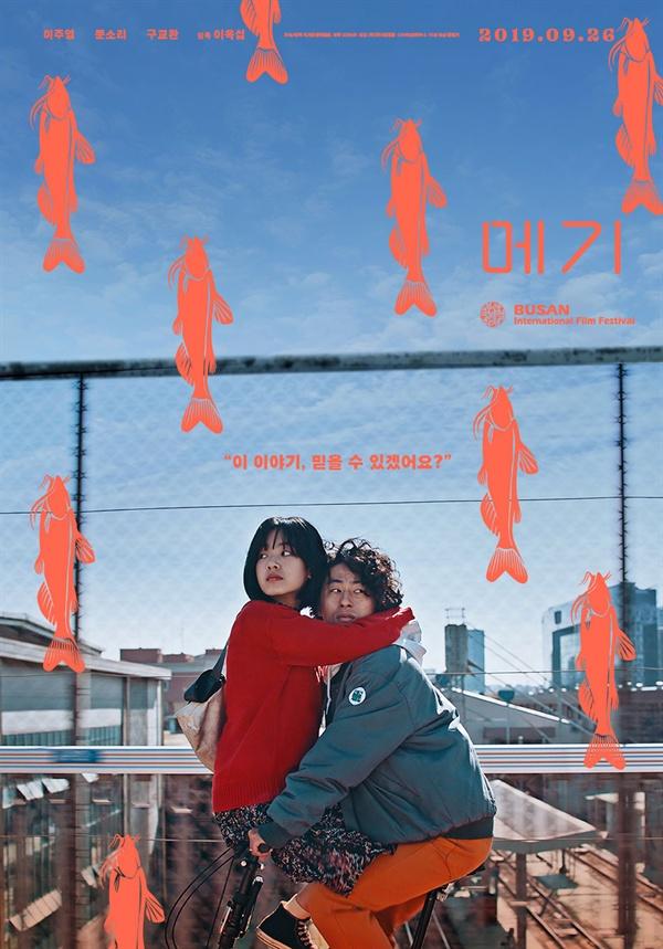 영화 <메기> 포스터