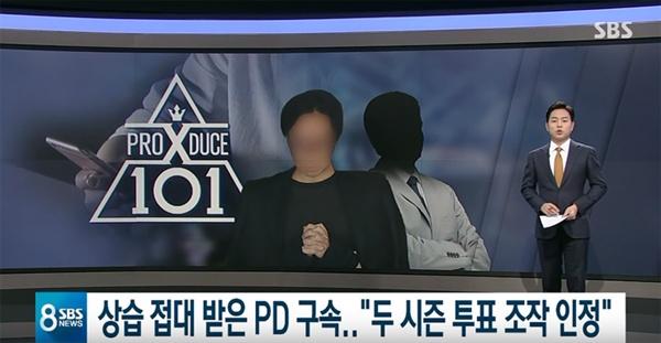 지난 6일 방영된 SBS < 8뉴스 >의 한 장면