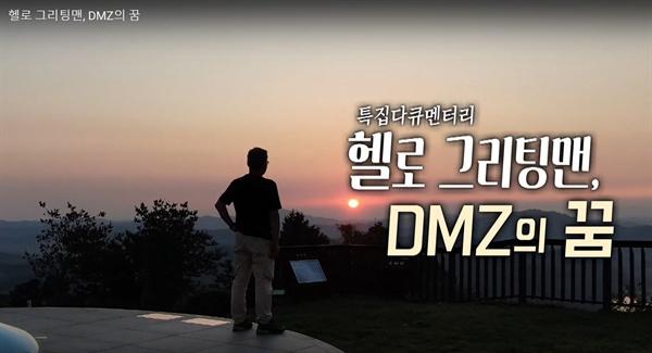 남북에 마주보는 그리팅맨을 세우려는 유영호 작가의 꿈을 그린 다큐멘터리.