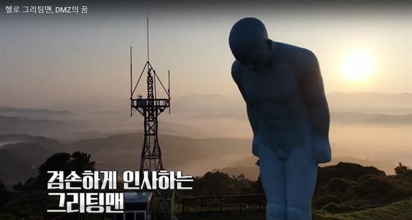 유영호 작가가 경기 연천군에 세운 그리팅맨