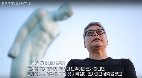 그리팅맨 유영호 작가
