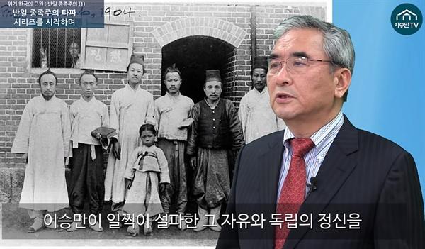 유튜브 채널 <이승만 TV>에 나오고 있는 이영훈 전 서울대 교수