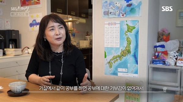 < SBS 스페셜 > '내 아이, 어디서 키울까?' 편의 한 장면