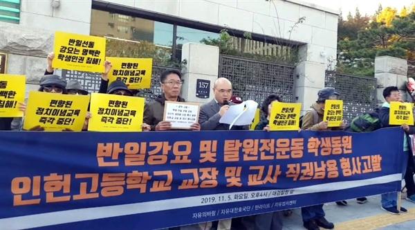 지난 11월 5일 우익 3단체의 '인헌고 교원' 고발 기자회견 모습.