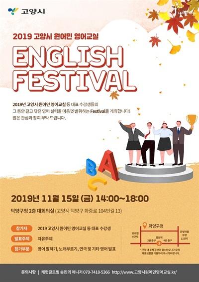 고양시는 11월 15일 오후 2시 덕양구청 대회의실에서 '2019 고양시 원어민 영어교실 잉글리시 페스티벌(English Festival)'을 연다.