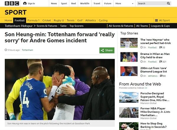 안드레 고메스의 부상에 대한 손흥민의 사과를 전하는 BBC 뉴스 갈무리.