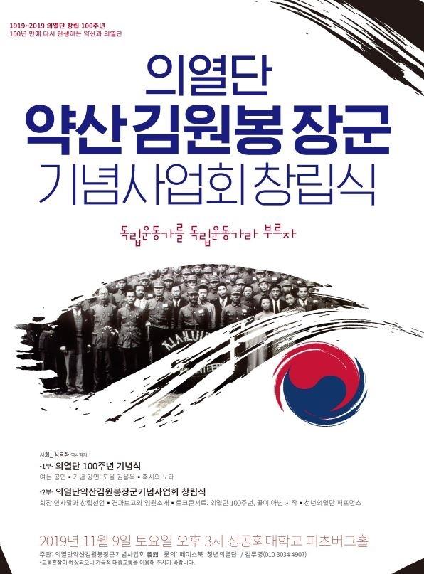 의열단약산김원봉장군기념사업회 창립식 포스터
