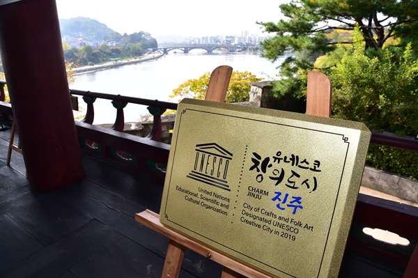 7일 진주 촉석루에서 열린 '유네스코 창의도시 네트워크 가입 선포 기념식'.