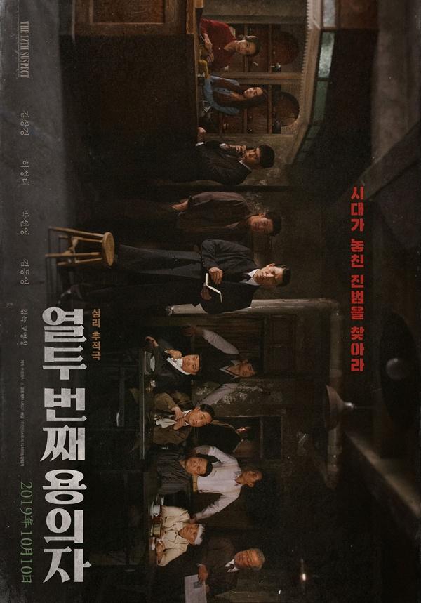 영화 <열두번째 용의자> 포스터