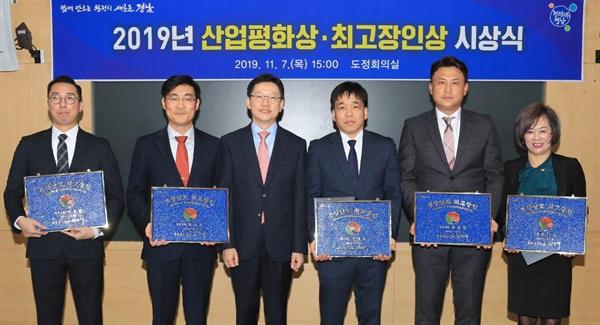7일 경남도청에서 열린 '산업평화상, 최고장인상 시상식'.