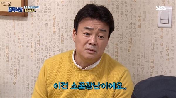 SBS <백종원의 골목식당>의 한 장면