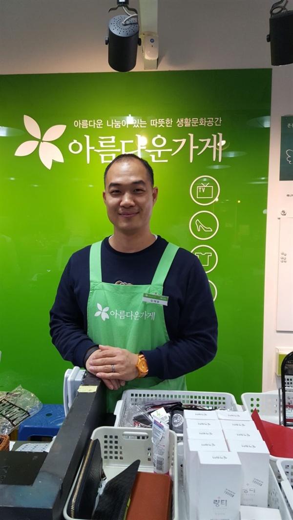 안국점 매니저로 활동하는 김태운 아름다운가게지회장