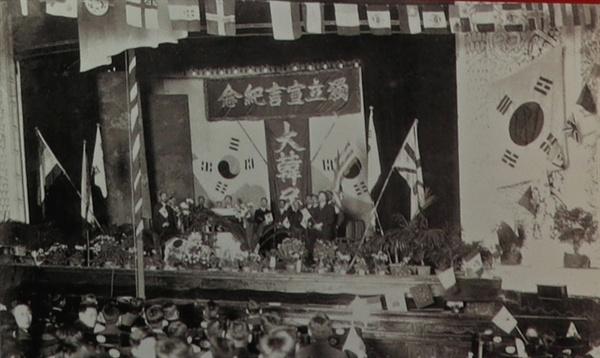 대한민국 임시정부에서 거행한 삼일절 기념행사(1921)
