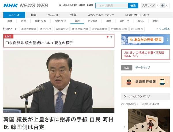문희상 국회의장의 아키히토 일본 상왕 사과 편지 논란을 보도하는 NHK 뉴스 갈무리.