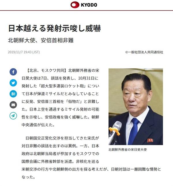송일호 북한 외무성 북일국교정상화 대사의 일본 비난 담화를 보도하는 <교도통신> 갈무리.