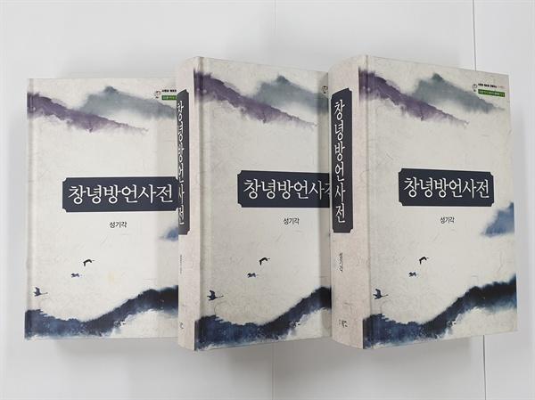 창녕지역 언어 집대성한 <창녕방언사전> 발간.