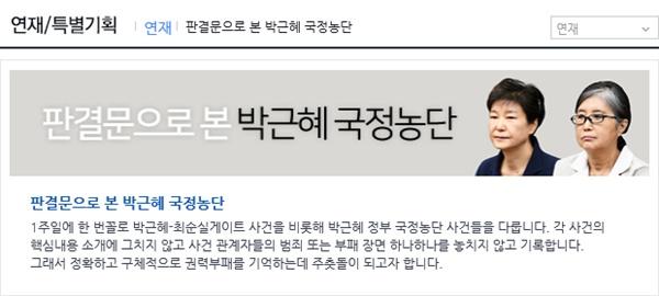 '판결문으로 본 박근혜 국정농단' 연재 페이지 화면