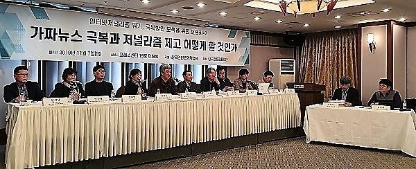 토론회 한국인터넷기자협회 주최 가짜뉴스 극복토론회이다.