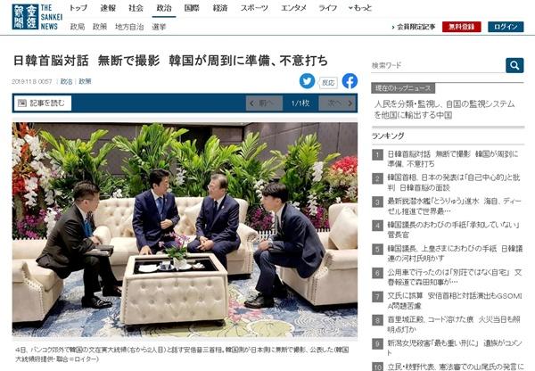 한국 정부가 한일 정상 환담 사진을 무단으로 촬영했다는 <산케이신문> 보도 갈무리.