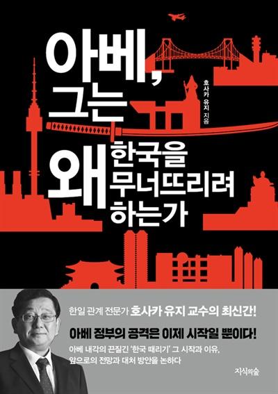 <아베, 그는 왜 한국을 무너뜨리려 하는가> 표지