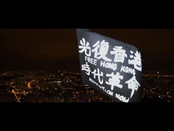10월 5일 홍콩 유튜버 구령중공(玖零重工)이 유튜브에 업로드한 'Welcome To The Black Parade' 속 한 장면. 홍콩 민주화 시위의 구호 '광복홍콩 시대혁명'의 깃발이 영상의 마지막을 장식한다.