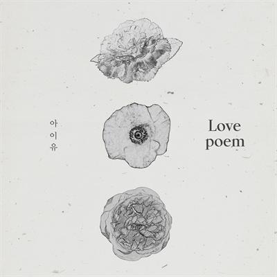 아이유 'Love Poem'
