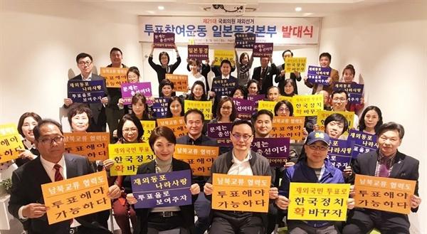 투표참여운동 일본도쿄본부 발대식 2019년 11월 7일 도쿄 신오쿠보 하슬린 빌딩 2층에서 해외동포들의 투표참여를 독려하는 모임이 열렸다.