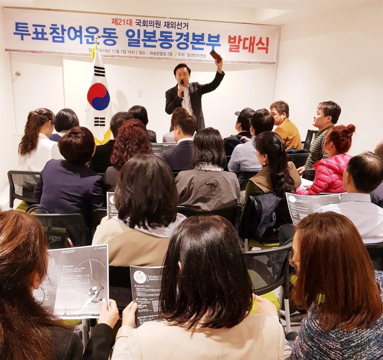 투표참여운동  도쿄민주연합 김상열 대표가 투표를 하기 위해 반드시 사전에 해야할 사안들에 대해 설명하고 있다.