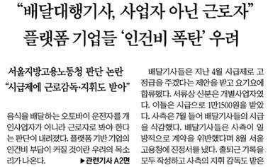 △법적 노동자 인정에 인건비 폭탄 우려한 한국경제 기사(11/6)