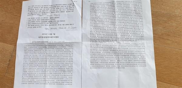 제2공항백지화 참가단체들 '제주제2공항백지화국민행동' 참가 단체 290여 개의 단체명단