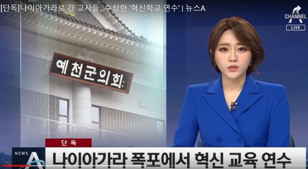 지난 6일 <채널A> 뉴스 보도 모습.