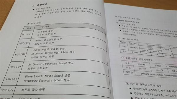 혁신교육 국외연수 보고서의 2~3 페이지.
