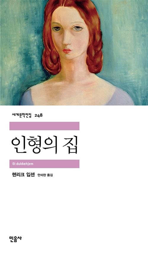 <인형의 집>, 헨리크 입센 지음, 안미란 옮김, 민음사(2010)