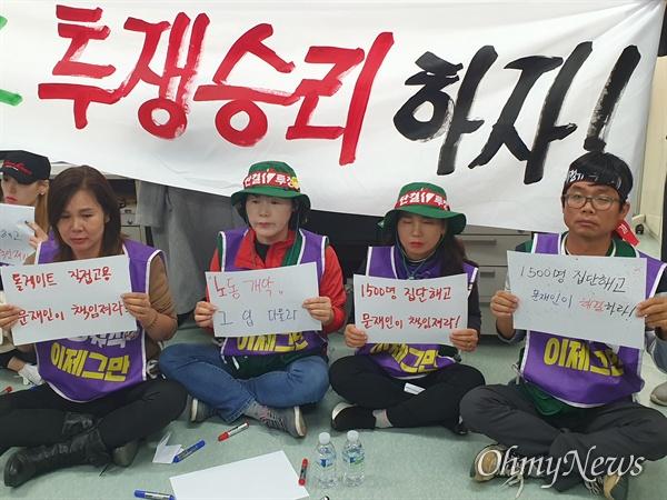 한국도로공사 톨게이트 노동자 등 30여 명이 8일 오전 김부겸 더불어민주당 지역구 사무실에서 직접고용을 요구하며 농성을 벌였다.